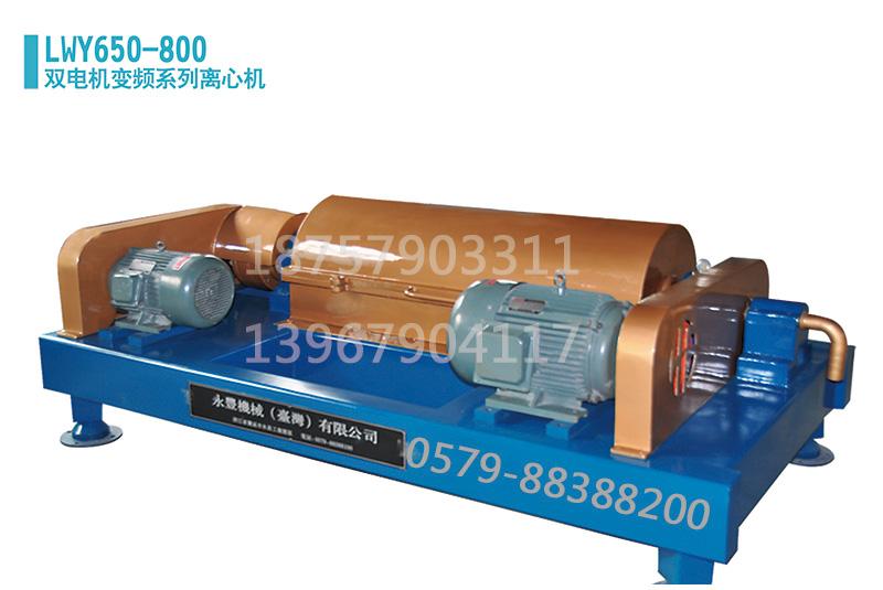 LWY650-800S双电机变频系列离心机